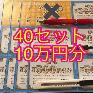 40セット 10万円分 ラウンドワン 株主優待券