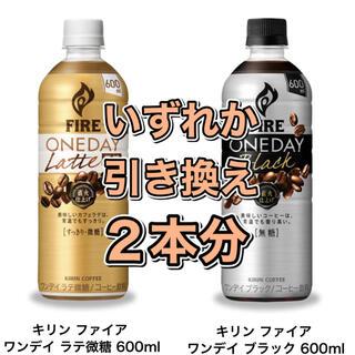 ペットボトル コーヒー ブラック 微糖ファイア 引き換え券 (フード/ドリンク券)