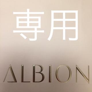 ALBION - アルビオン エクサージュ バリア シェイク ミスト 美容液 【ミニサイズ】4本