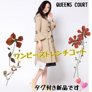 QUEENS COURT - ◆春物アウター◆新品タグ付き☺︎クイーンズコート/ワンピーストレンチコート
