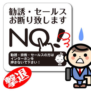 勧誘 セールス 宗教 お断り禁止 超耐水ステッカー2枚セット 送料無料(しおり/ステッカー)