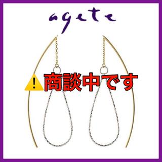agete - 【アガット】K10 アメリカンピアス