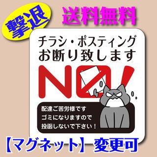 【ステッカー】 チラシ ポスティングお断り 禁止  2枚セット 超耐水 送料無料(しおり/ステッカー)