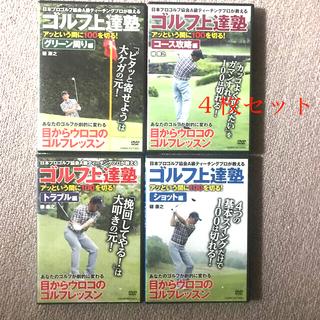 DVD>ゴルフ上達塾アッという間に100を切る!