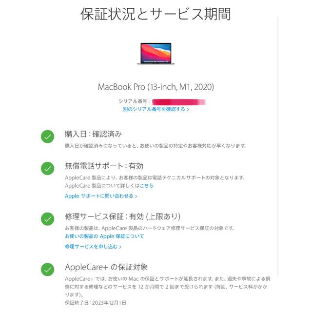 Apple(アップル)のMacBook Pro Apple M1 未使用新品に近い スマホ/家電/カメラのPC/タブレット(ノートPC)の商品写真