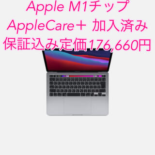 Apple - MacBook Pro Apple M1 未使用新品に近い