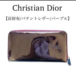 Christian Dior - Christian Dior クリスチャンディオール パテントレザー 長財布 紫
