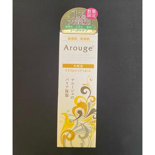 アルージェ(Arouge)のアルージェ化粧液60ml(化粧水/ローション)