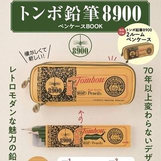 トンボエンピツ(トンボ鉛筆)のトンボ鉛筆8900ペンケース2ルームペンケース(ペンケース/筆箱)