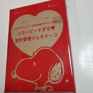 SNOOPY - スヌーピーすぎる♥家計管理マルチケース