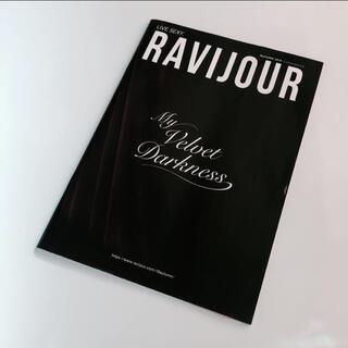 ラヴィジュール(Ravijour)の【RAVIJOUR】 AUTUMN 2019 CATALOGUE(その他)