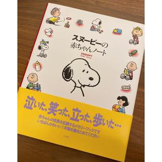 ピーナッツ(PEANUTS)のSNOOPY ꕤ 赤ちゃんノート(アルバム)