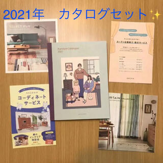 ウニコ(unico)のunico 2021年カタログ(その他)