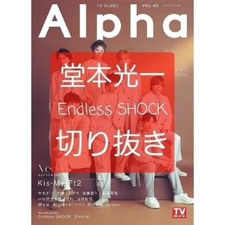 キンキキッズ(KinKi Kids)のTV GUIDE Alpha EPISODE NN堂本光一 切り抜き(アート/エンタメ)