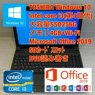 東芝 - No.121/東芝/ノートパソコン/i3/SSD256G/Office2019