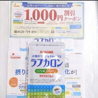 カゴメ(KAGOME)の【新品未開封】カゴメ ラブカロン  1ヶ月分(その他)