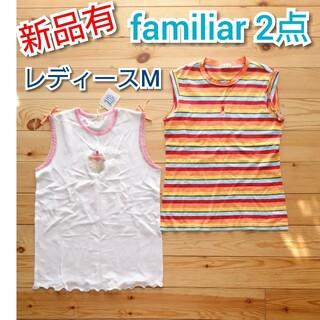 ファミリア(familiar)の新品タグ付有★ファミリア/f dashレディースノースリTシャツ2点セットM(Tシャツ(半袖/袖なし))