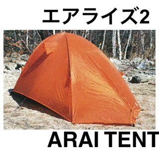アライテント(ARAI TENT)のアライテント エアライズ2 オレンジ RIPEN 山岳テント(テント/タープ)