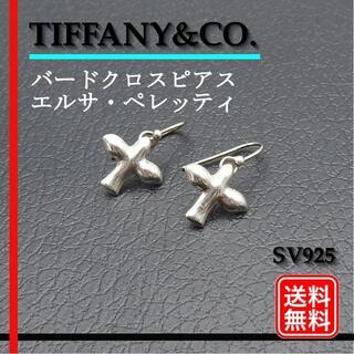 ティファニー(Tiffany & Co.)のティファニーエルサ・ペレッティ バード クロス ピアス SV925(ピアス)