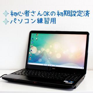 NEC - 5【格安】初心さんOK!パソコン&タイピング練習・スマホディザリングでネット可