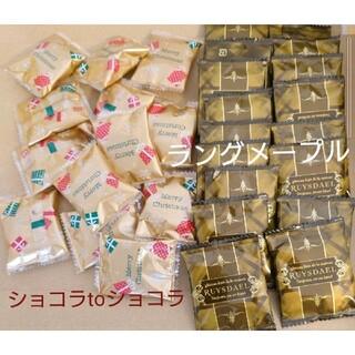ラングメープル15枚 ショコラtoショコラ13個