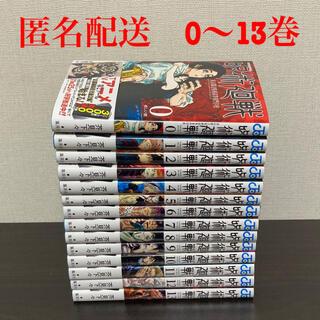 集英社 - 【未読新品】呪術廻戦 0〜13巻セット
