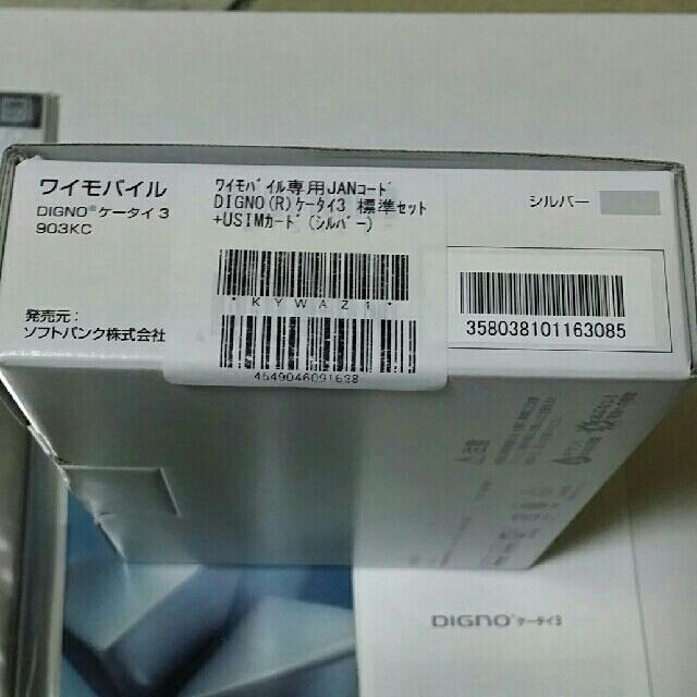 京セラ(キョウセラ)の新品未使用 DIGNOケータイ3 903KC シルバー ワイモバイル スマホ/家電/カメラのスマートフォン/携帯電話(携帯電話本体)の商品写真