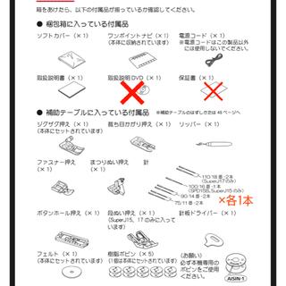 トヨタ - AISIN ergonomic design 電子ミシン