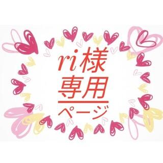 ri様専用ページ お名前シール(ネームタグ)