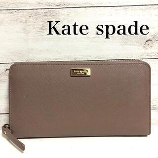 kate spade new york - kate spade ケイトスペード 長財布