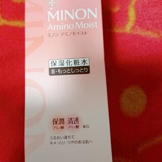 ミノン(MINON)の新品未使用ミノンアミノモイスト保湿化粧水Ⅱもっとしっとり(化粧水/ローション)