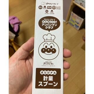 スカイラーク(すかいらーく)のアンパンマン計量スプーン(ガスト)(調理道具/製菓道具)