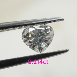 【ソーティング付】 0.214ct ハートダイヤモンド ダイヤ ルース