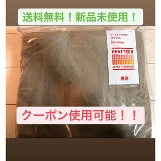 ユニクロ(UNIQLO)の【新品未使用・送料無料】ユニクロ ヒートテック毛布 シングル UNIQLO(毛布)