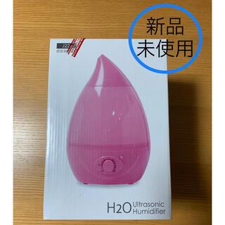 新品未使用⭐︎超音波加湿器 H2O  ピンク