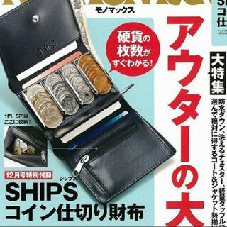 SHIPS - モノマックス 12月号 付録 SHIPS シップス コイン仕切り財布
