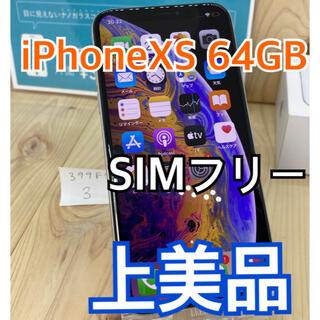 アップル(Apple)の【A】【上美品】iPhone XS 64 GB SIMフリー Silver 本体(スマートフォン本体)