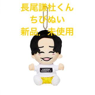 ジャニーズJr. - 長尾謙杜くん ちびぬい あけおめコンサート2021オフィシャルグッズ