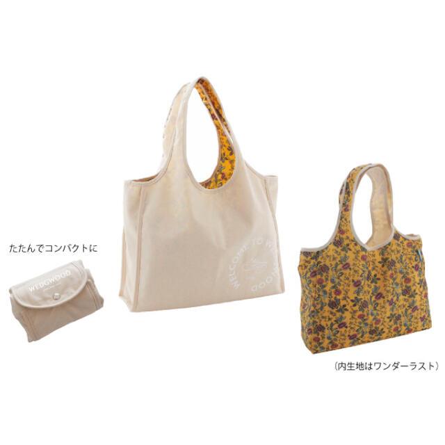 WEDGWOOD(ウェッジウッド)の【新品未使用】WEDGWOOD 非売品 リバーシブル エコバッグ ウェッジウッド レディースのバッグ(エコバッグ)の商品写真