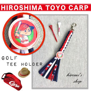 タイトリスト(Titleist)のゴルフ ティーホルダー 広島カープ ティホルダー パンツ スカート にも(バッグ)