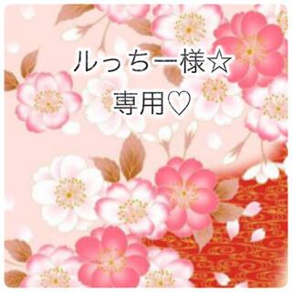 ルっちー様専用☆(化粧下地)