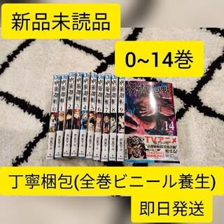 集英社 - 呪術廻戦 0~14巻 セット