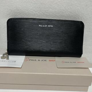 ポール&ジョーシスター(PAUL & JOE SISTER)の新品 ポール&ジョー シスター 長財布 ラウンドジッパー クロ(財布)