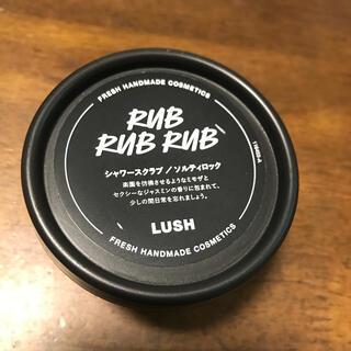 LUSH - LUSH シャワースクラブ  ソルティロック