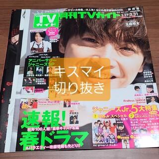 キスマイフットツー(Kis-My-Ft2)の月刊TVガイド テレビガイド 2021年4月号(音楽/芸能)