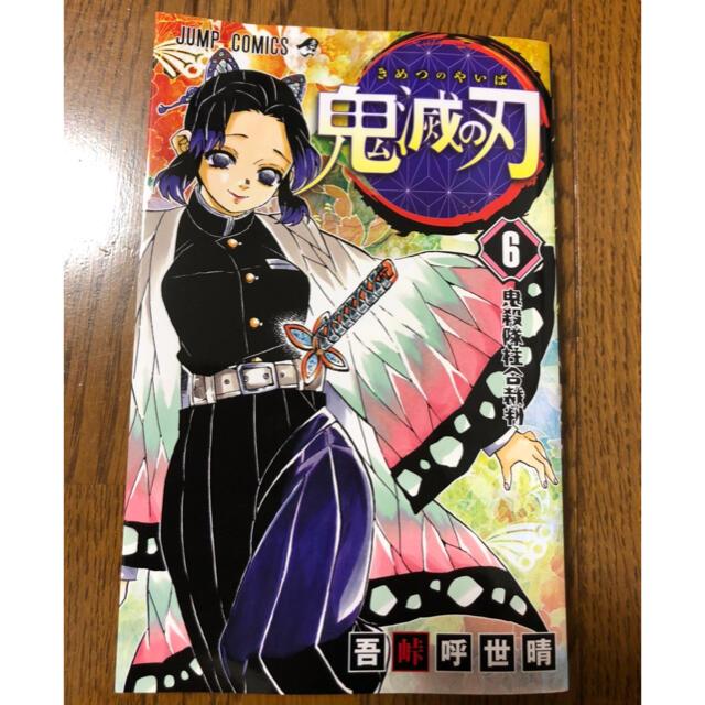 <新品>鬼滅の刃 6巻 エンタメ/ホビーの漫画(少年漫画)の商品写真