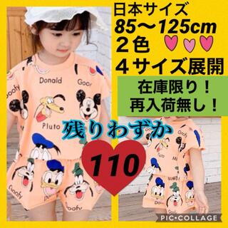 Disney - 24/ディズニーセットアップ★オレンジ・110cm★韓国子供服★韓国こども服