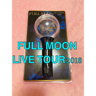 EXILE TRIBE - 登坂広臣ペンライト▸︎▹︎FULL MOON LIVE TOUR2018