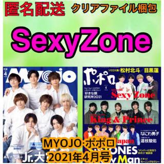 セクシー ゾーン(Sexy Zone)のSexyZone セクゾ 切り抜き Myojo ポポロ 2021年4月号 (アート/エンタメ/ホビー)