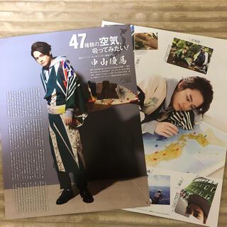 Myojo 5月号 切り抜き(アート/エンタメ/ホビー)